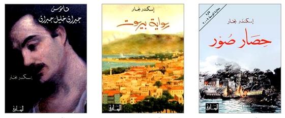 iskandar_najjar